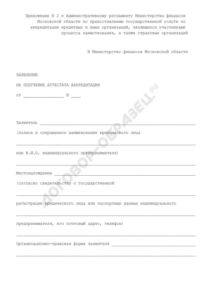Заявление в Министерство финансов Московской области на получение аттестата аккредитации на осуществление вида аккредитуемой деятельности. Страница 1