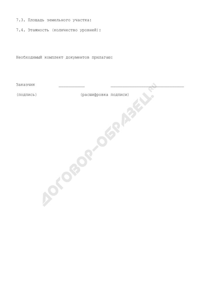 Заявление о выдаче Градостроительного плана земельного участка, в отношении которого проведен кадастровый учет, подготавливаемый в виде отдельного документа. Страница 3