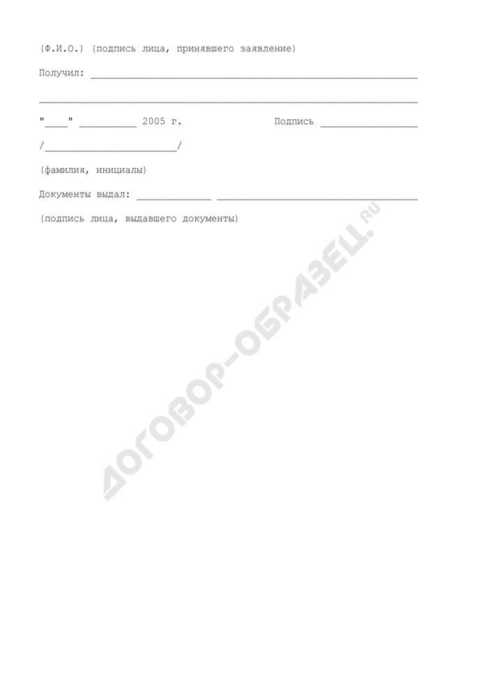 Заявление о выдаче копий договоров и иных документов, выражающих содержание односторонних сделок, совершенных в простой письменной форме с объектом недвижимости в г. Москве. Страница 3