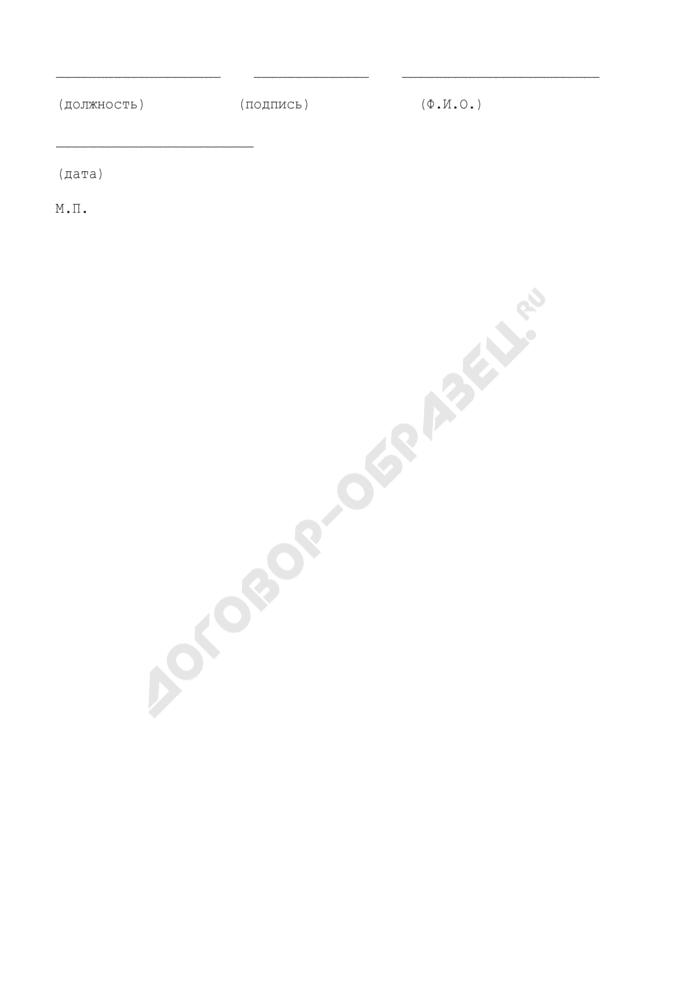 Заявление о выдаче разрешения (для юридического лица) на осуществление розничной продажи продовольственных и непродовольственных товаров, оптовой продажи продовольственных и непродовольственных товаров, услуг непроизводственного характера, услуг общественного питания, бытовых услуг на территории Химкинского района Московской области. Страница 3