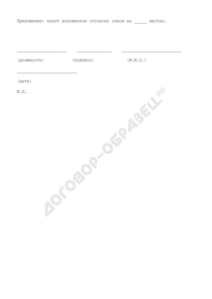 Заявление о выдаче разрешения (для индивидуального предпринимателя) на осуществление розничной продажи продовольственных и непродовольственных товаров, оптовой продажи продовольственных и непродовольственных товаров, услуг непроизводственного характера, услуг общественного питания, бытовых услуг на территории Химкинского района Московской области. Страница 3