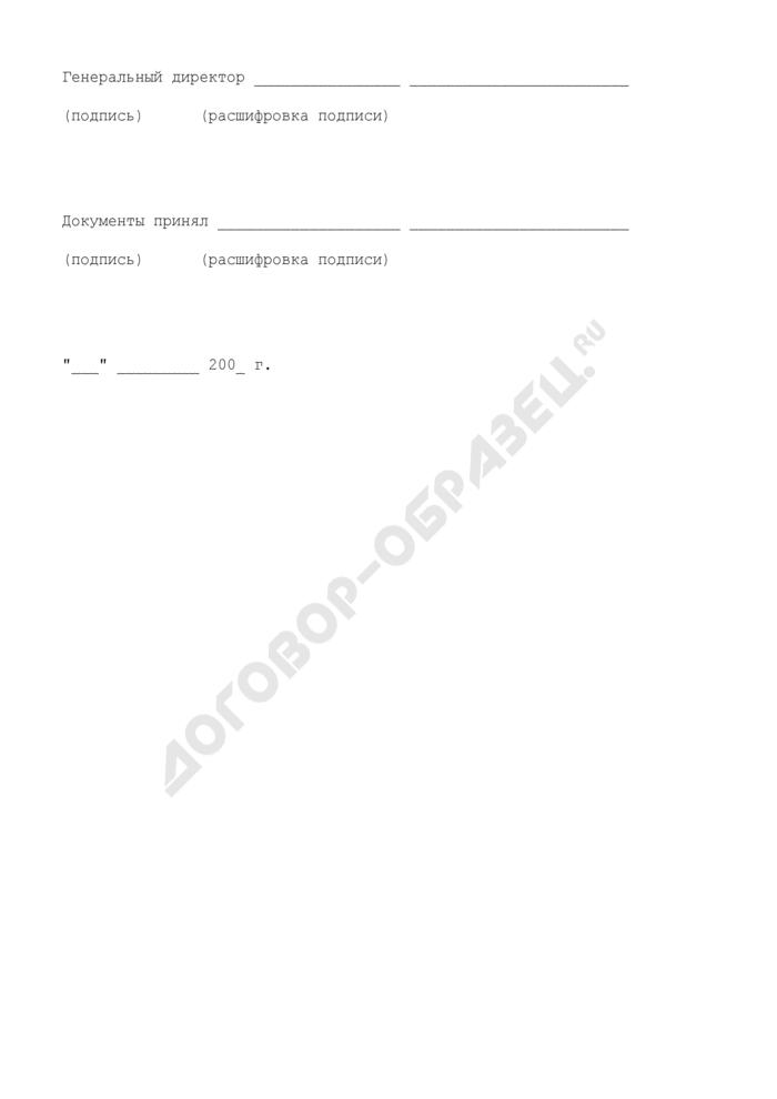 Заявление о выдаче заключения по инвестиционному проекту на территории Московской области. Страница 2