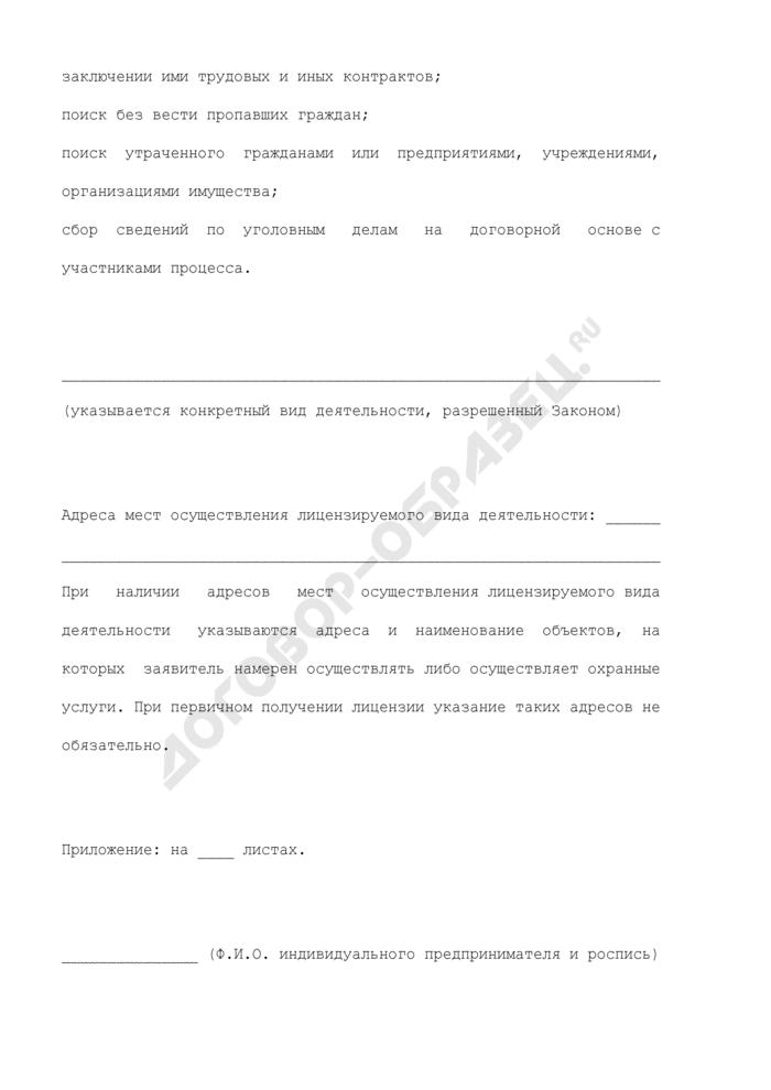 Заявление о выдаче лицензии на негосударственную (частную) сыскную деятельность. Страница 3