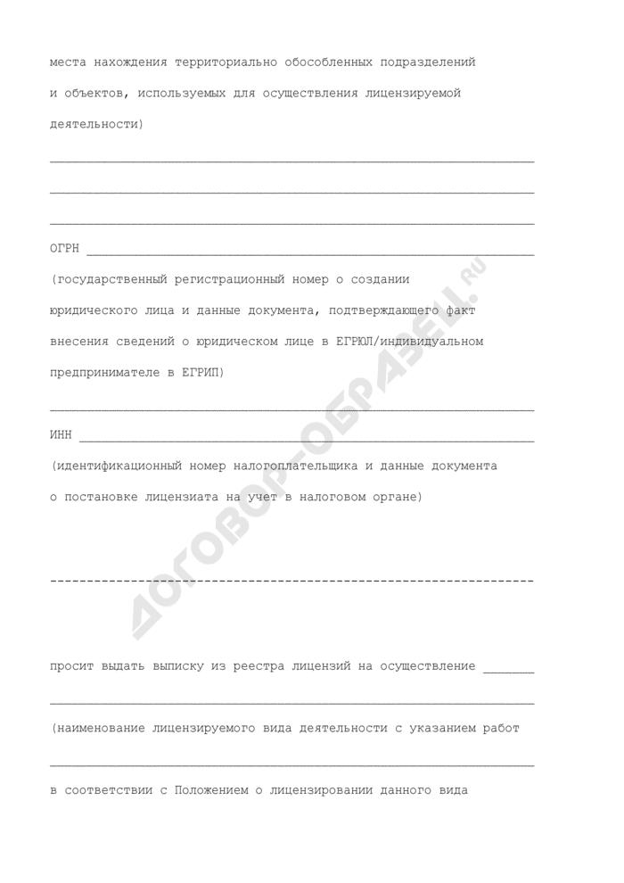 Заявление о выдаче выписки из реестра лицензий на осуществление вида деятельности в области гидрометеорологии и смежных с ней областях. Страница 2