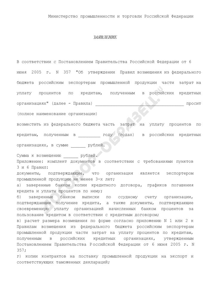 Заявление в Министерство промышленности и торговли Российской Федерации для получения возмещения из федерального бюджета части затрат на уплату процентов по кредитам, полученным в российских кредитных организациях (рекомендуемая форма). Страница 1