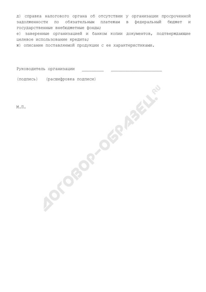 Заявление в Министерство промышленности и торговли Российской Федерации для получения возмещения из федерального бюджета части затрат на уплату процентов по кредитам, полученным в российских кредитных организациях (рекомендуемая форма). Страница 2