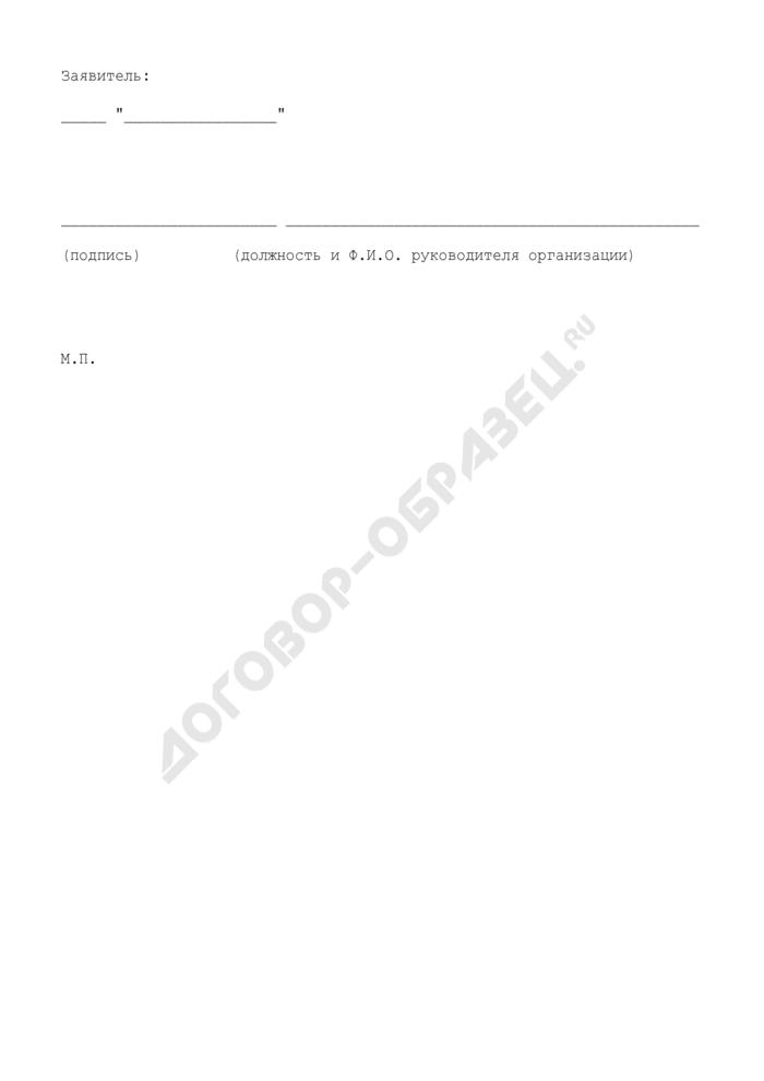 Заявление о выдаче лицензии (разрешения) на использование объектов животного мира (примерная форма). Страница 3