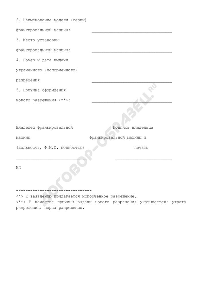 Заявление о выдаче разрешения на применение франкировальной машины взамен утраченного или испорченного. Страница 2