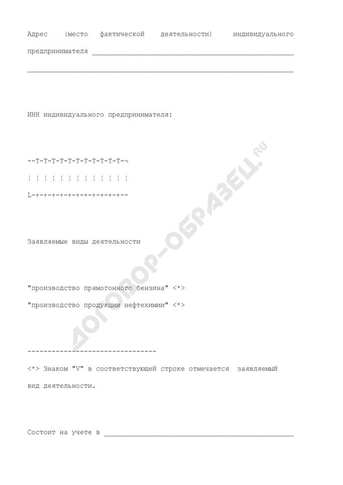 Заявление о выдаче свидетельства о регистрации лица (индивидуального предпринимателя), совершающего операции с прямогонным бензином. Страница 2