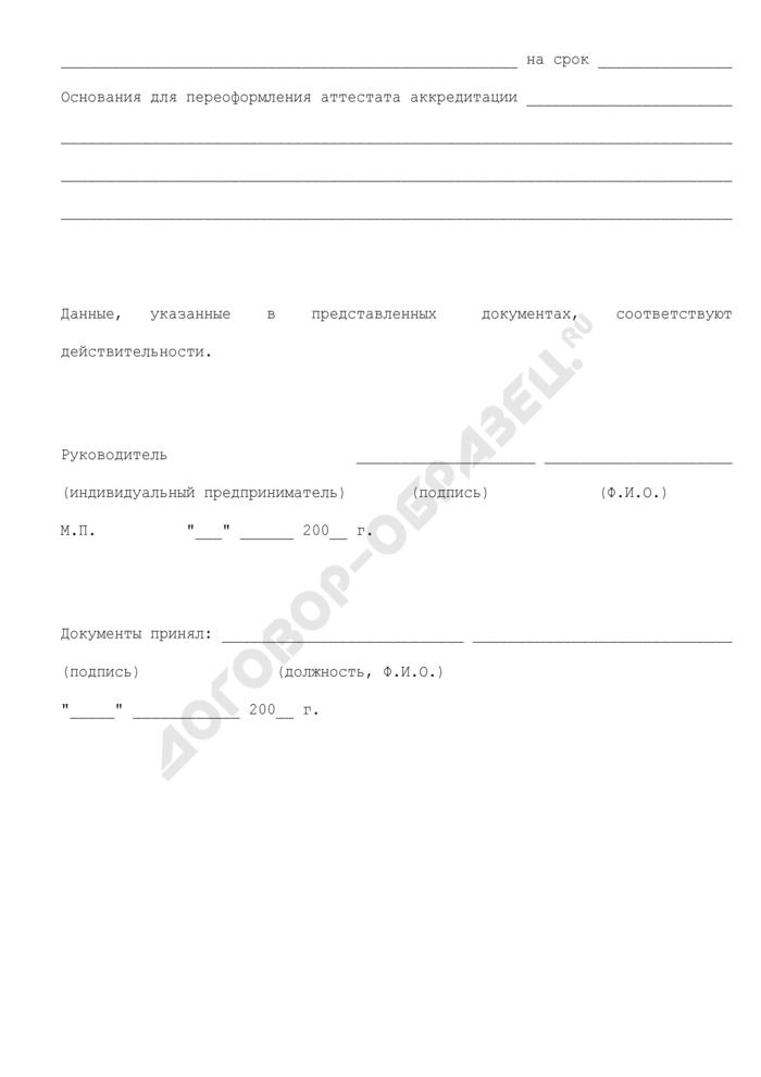 Заявление в Министерство потребительского рынка и услуг Московской области о переоформлении аттестата аккредитации. Страница 2