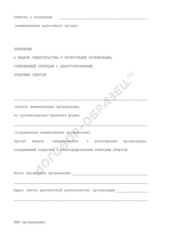 Заявление о выдаче свидетельства о регистрации организации, совершающей операции с денатурированным этиловым спиртом. Страница 1