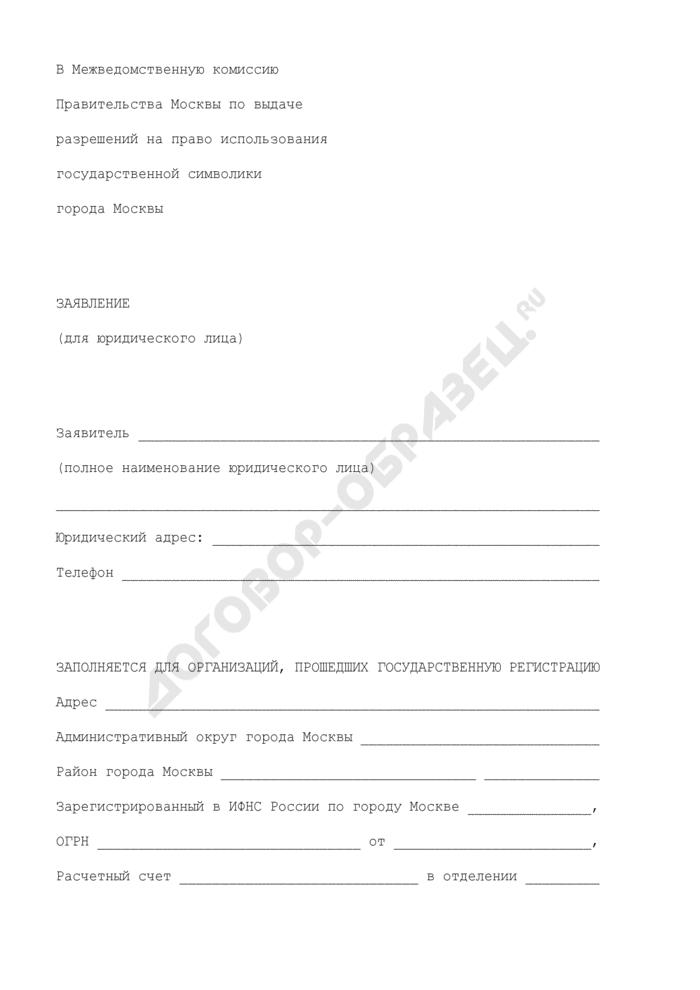 Заявление о выдаче разрешения на право использования государственной символики города Москвы (для юридического лица). Страница 1
