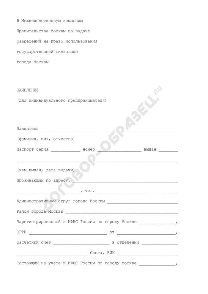 Заявление о выдаче разрешения на право использования государственной символики города Москвы (для индивидуального предпринимателя). Страница 1