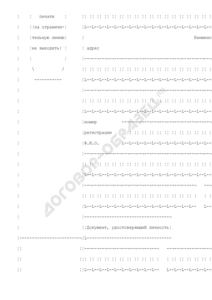 Заявление о выдаче иностранному гражданину или лицу без гражданства разрешения на работу, прибывающему в Россию в порядке, не требующем получения визы. Страница 3