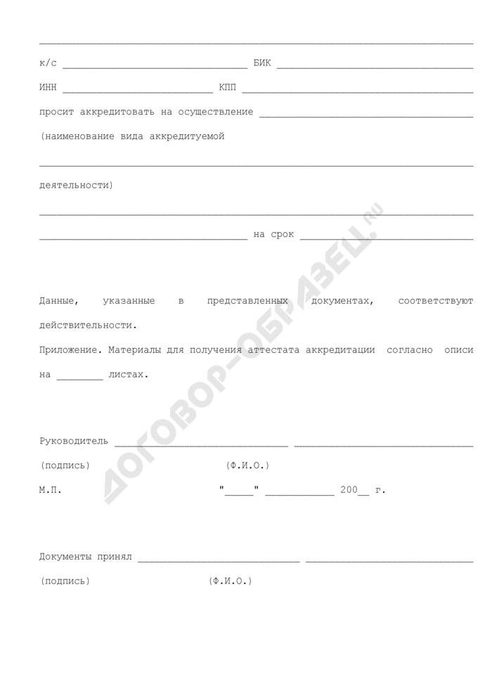 Заявление в Министерство потребительского рынка и услуг Московской области на получение аттестата аккредитации. Страница 2