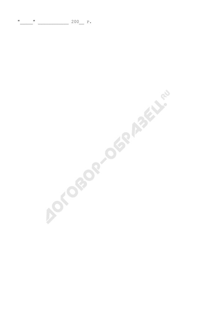 Заявление в Министерство потребительского рынка и услуг Московской области на получение аттестата аккредитации. Страница 3