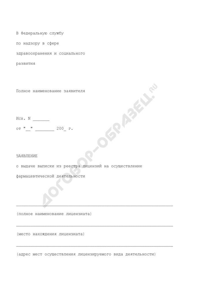 Заявление о выдаче выписки из реестра лицензий на осуществление фармацевтической деятельности. Страница 1