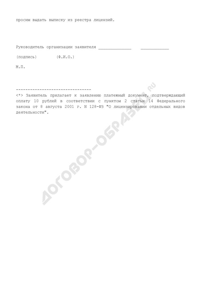 Заявление о выдаче выписки из реестра лицензий на осуществление фармацевтической деятельности. Страница 2