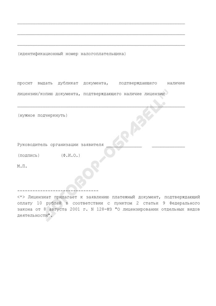 Заявление о выдаче дубликата документа/копии документа, подтверждающего наличие лицензии на осуществление фармацевтической деятельности. Страница 2