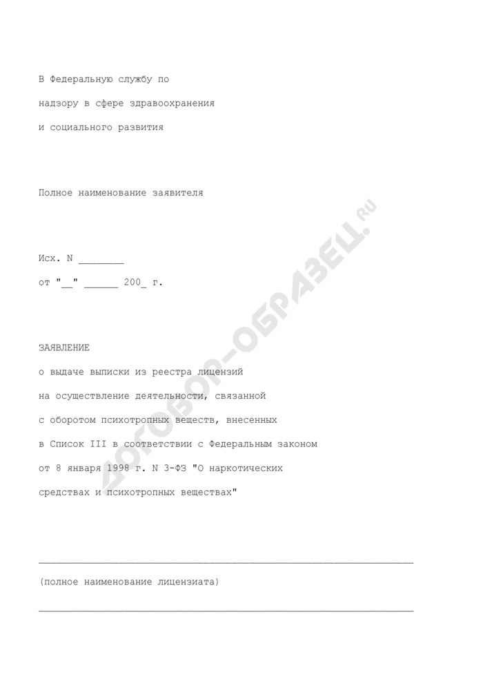 """Заявление о выдаче выписки из реестра лицензий на осуществление деятельности, связанной с оборотом психотропных веществ, внесенных в список III в соответствии с Федеральным законом от 8 января 1998 г. N 3-ФЗ """"О наркотических средствах и психотропных веществах. Страница 1"""