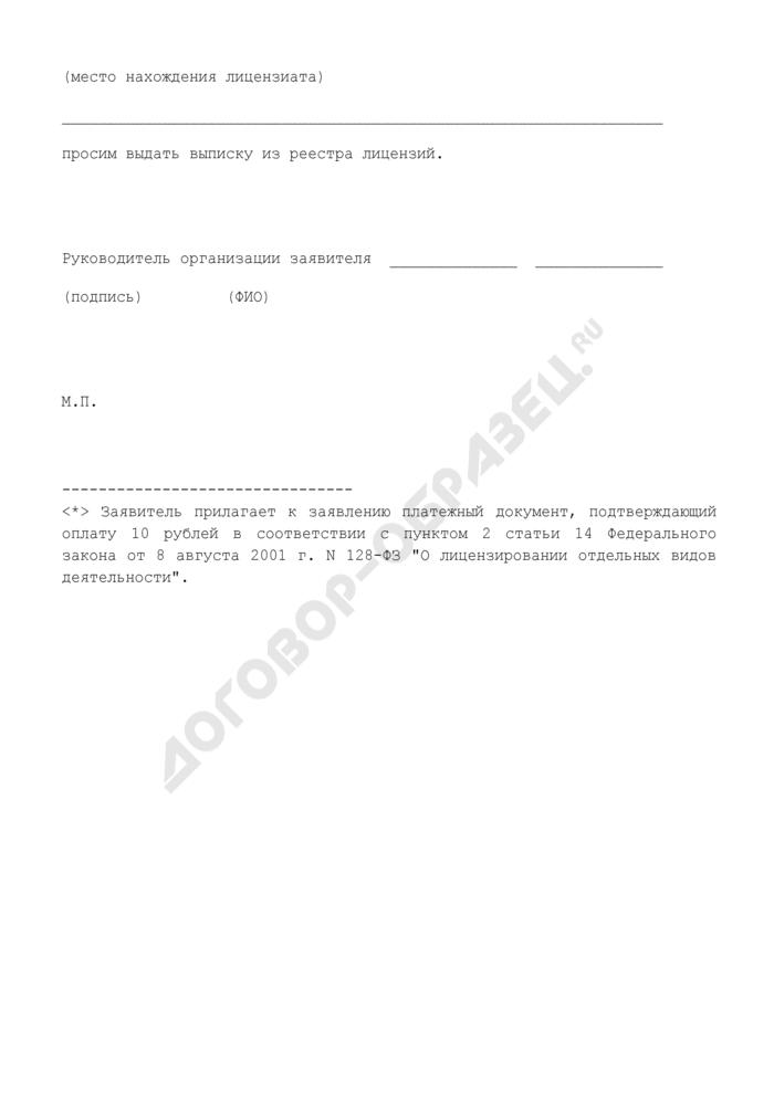 """Заявление о выдаче выписки из реестра лицензий на осуществление деятельности, связанной с оборотом психотропных веществ, внесенных в список III в соответствии с Федеральным законом от 8 января 1998 г. N 3-ФЗ """"О наркотических средствах и психотропных веществах. Страница 2"""