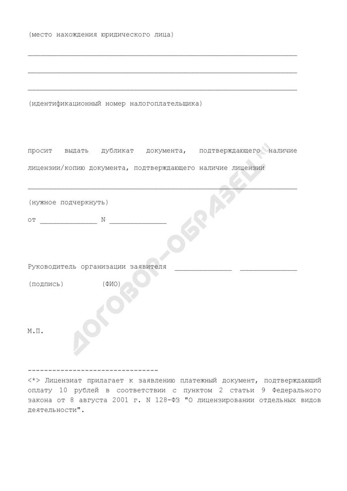 """Заявление о выдаче дубликата документа/копии документа, подтверждающего наличие лицензии на осуществление деятельности, связанной с оборотом психотропных веществ, внесенных в список III в соответствии с Федеральным законом от 8 января 1998 г. N 3-ФЗ """"О наркотических средствах и психотропных веществах. Страница 2"""