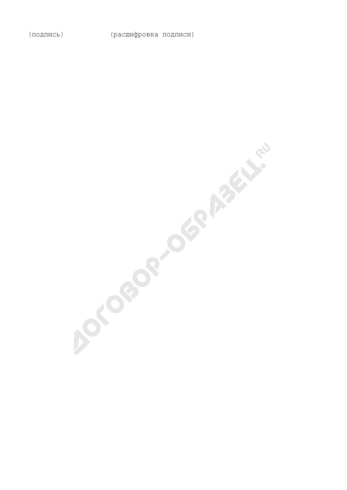 Заявление в Министерство промышленности и торговли Российской Федерации о возмещении из федерального бюджета части затрат организациям народных художественных промыслов (рекомендуемая форма). Страница 2