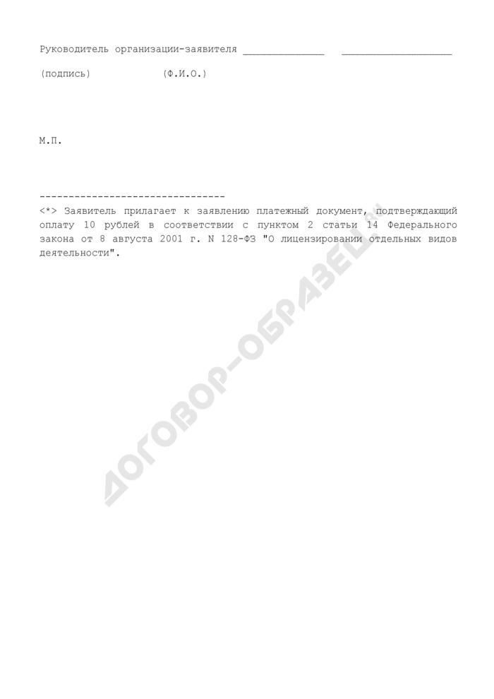 Заявление о выдаче выписки из реестра лицензий на осуществление деятельности по производству лекарственных средств. Страница 2