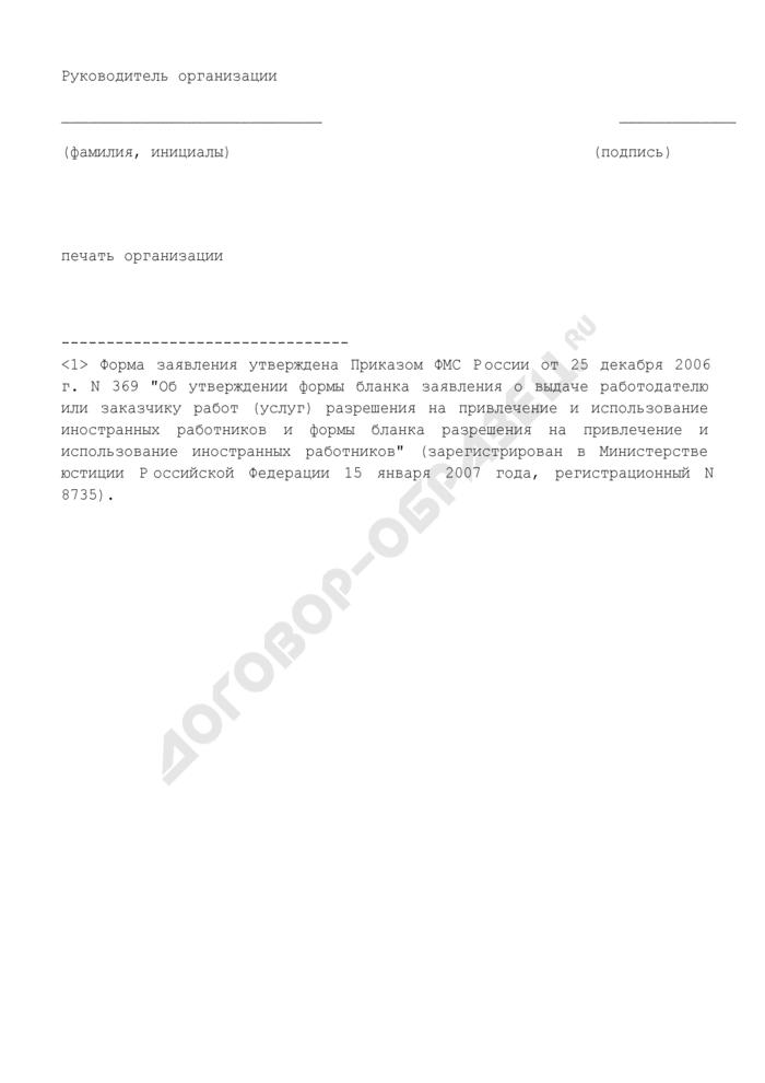 Заявление о выдаче работодателю или заказчику работ (услуг) разрешения на привлечение и использование иностранных работников (образец). Страница 3