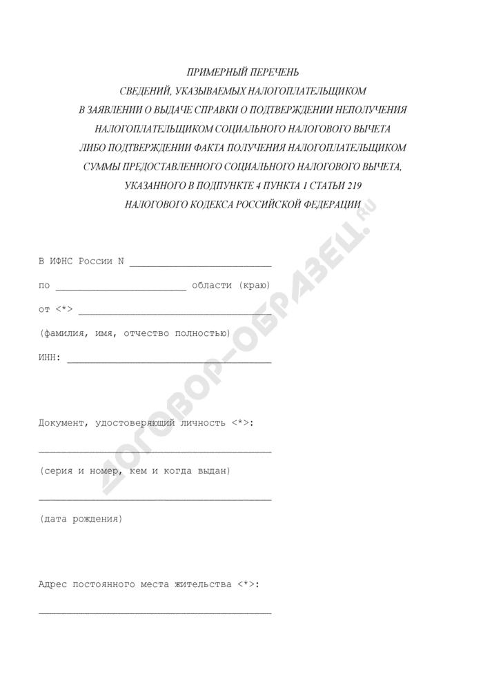 Заявление о выдаче справки о подтверждении неполучения налогоплательщиком социального налогового вычета либо подтверждении факта получения налогоплательщиком суммы предоставленного социального налогового вычета, указанного в подпункте 4 пункта 1 статьи 219 Налогового кодекса Российской Федерации. Страница 1