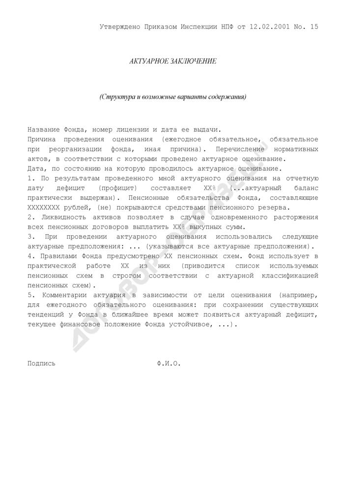Актуарное заключение о деятельности негосударственного пенсионного Фонда (структура и возможные варианты содержания). Страница 1