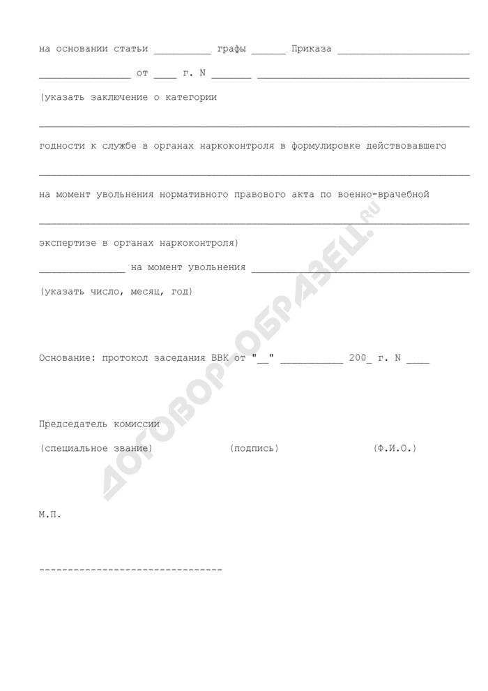 Заключение военно-врачебной комиссии о категории годности к службе в органах наркоконтроля на момент увольнения со службы. Страница 2