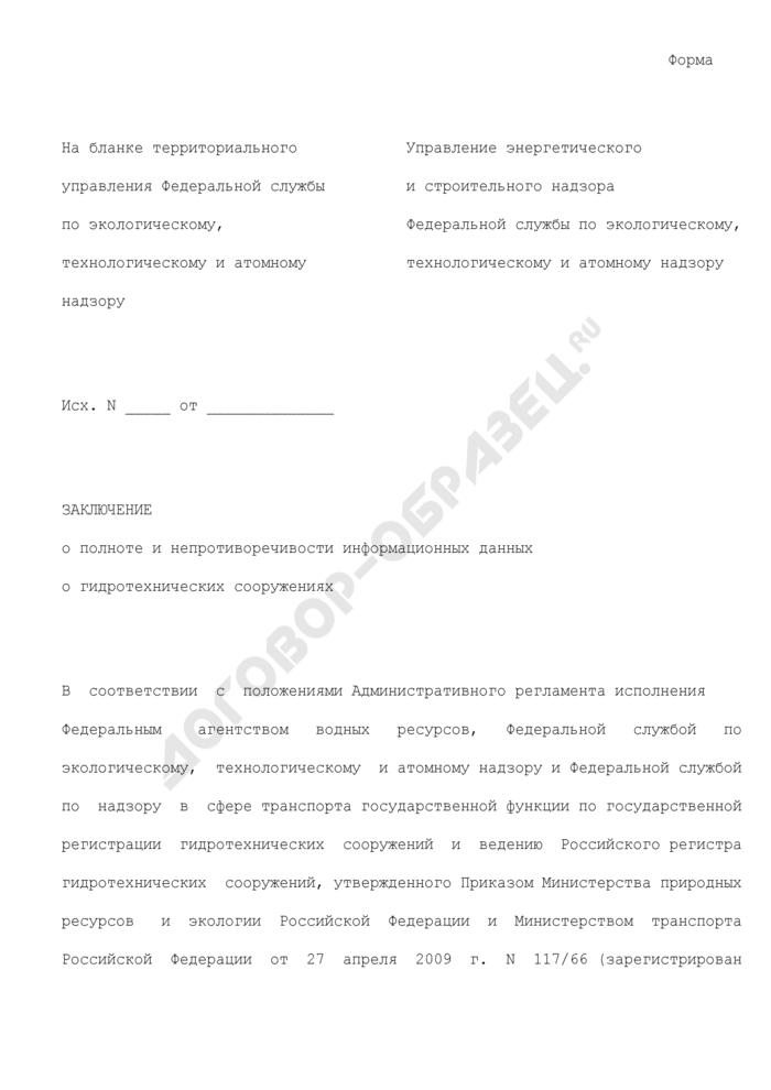 Заключение о полноте и непротиворечивости информационных данных о гидротехнических сооружениях. Страница 1