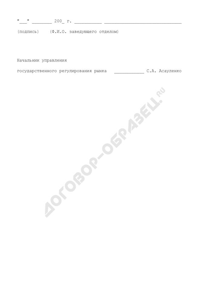 Заключение о предоставлении лицензии. Страница 3