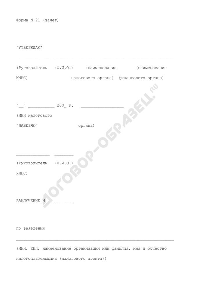 Заключение о принятии налоговым органом решения о зачете переплаты, зачете отрицательного  сальдо по налогу на добавленную стоимость по внутренним оборотам, зачете налога на добавленную стоимость по ставке 0 процентов, зачете налога на добавленную стоимость от  экспорта, зачете налога на добавленную стоимость в счет таможенных платежей,  зачете возмещаемых процентов. Форма N 21 (зачет). Страница 1