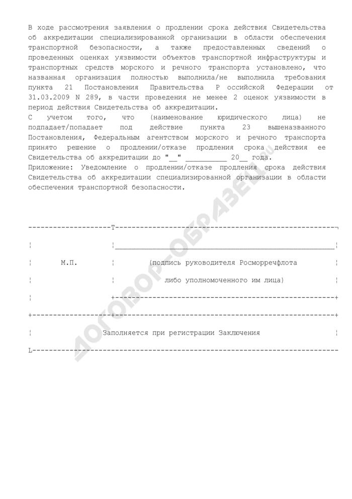 Заключение о продлении срока действия свидетельства об аккредитации специализированной организации в области обеспечения транспортной безопасности либо отказе о его продлении. Страница 1