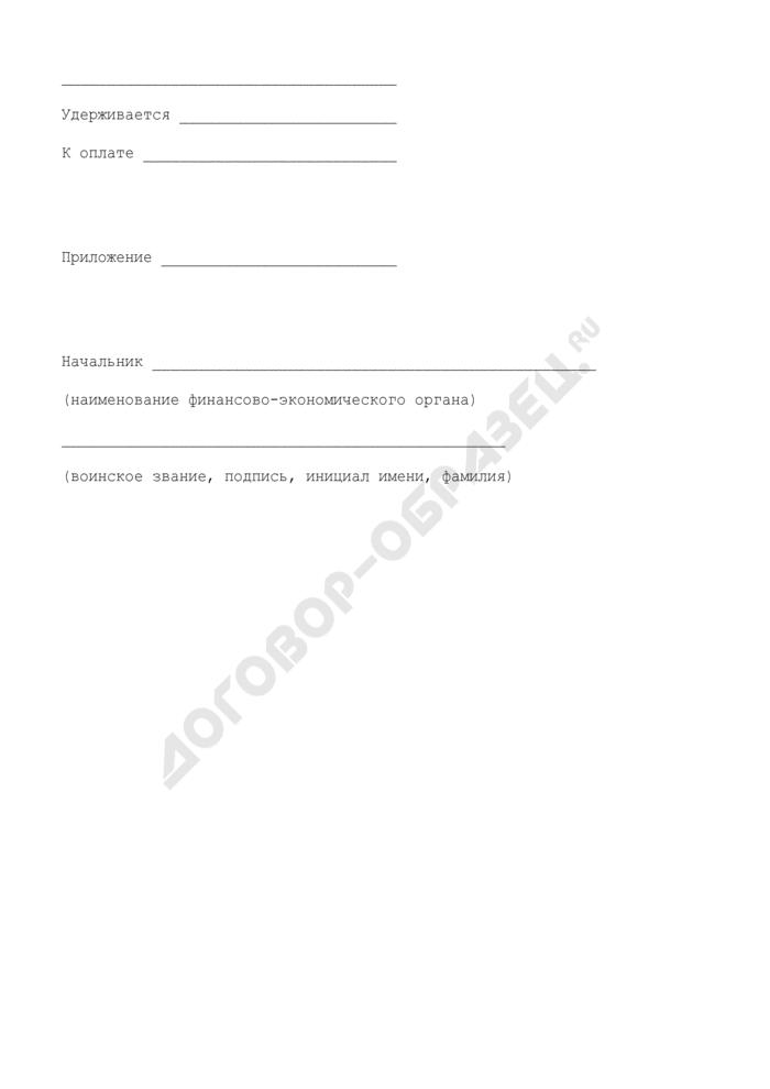 Заключение о приемке к оплате расчетно-платежных документов. Страница 2