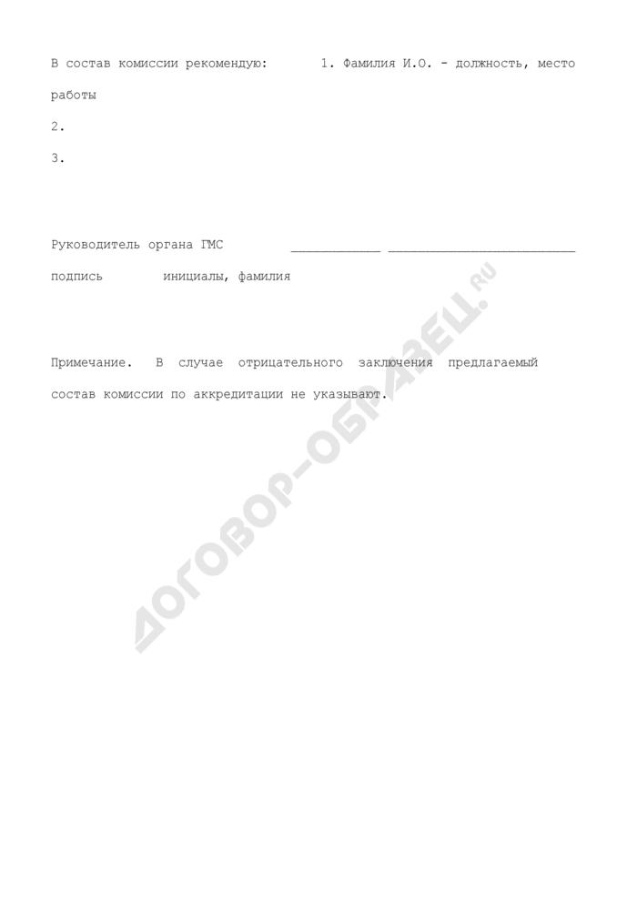 Заключение государственной метрологической службы по аккредитации метрологической службы юридического лица на право поверки средств измерений (рекомендуемая форма). Страница 2