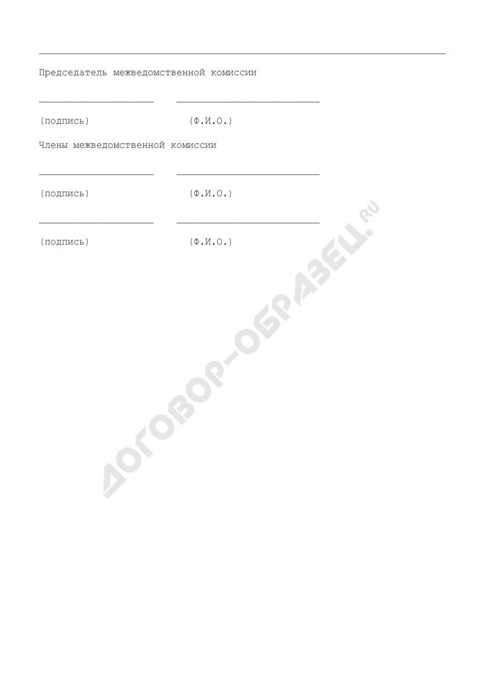 Заключение о признании жилого помещения пригодным (непригодным) для постоянного проживания, расположенного в Клинском муниципальном районе Московской области. Страница 3
