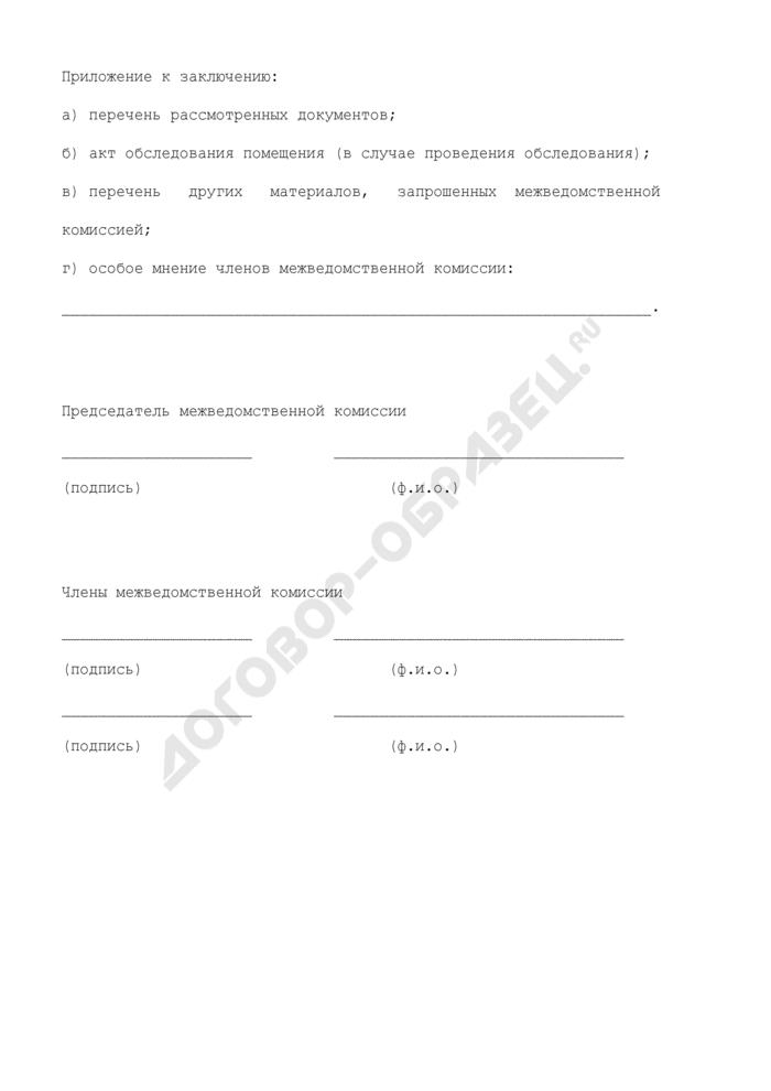 Заключение о признании жилого помещения пригодным (непригодным) для постоянного проживания. Страница 3
