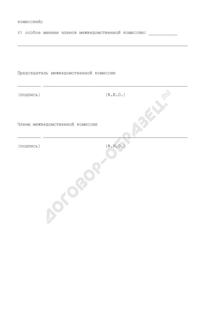 Заключение о признании жилого помещения пригодным (непригодным) для постоянного проживания на территории Ступинского района Московской области. Страница 3