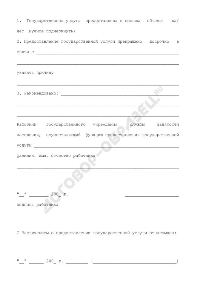 Заключение о предоставлении безработному гражданину государственной услуги по социальной адаптации на рынке труда (образец). Страница 2
