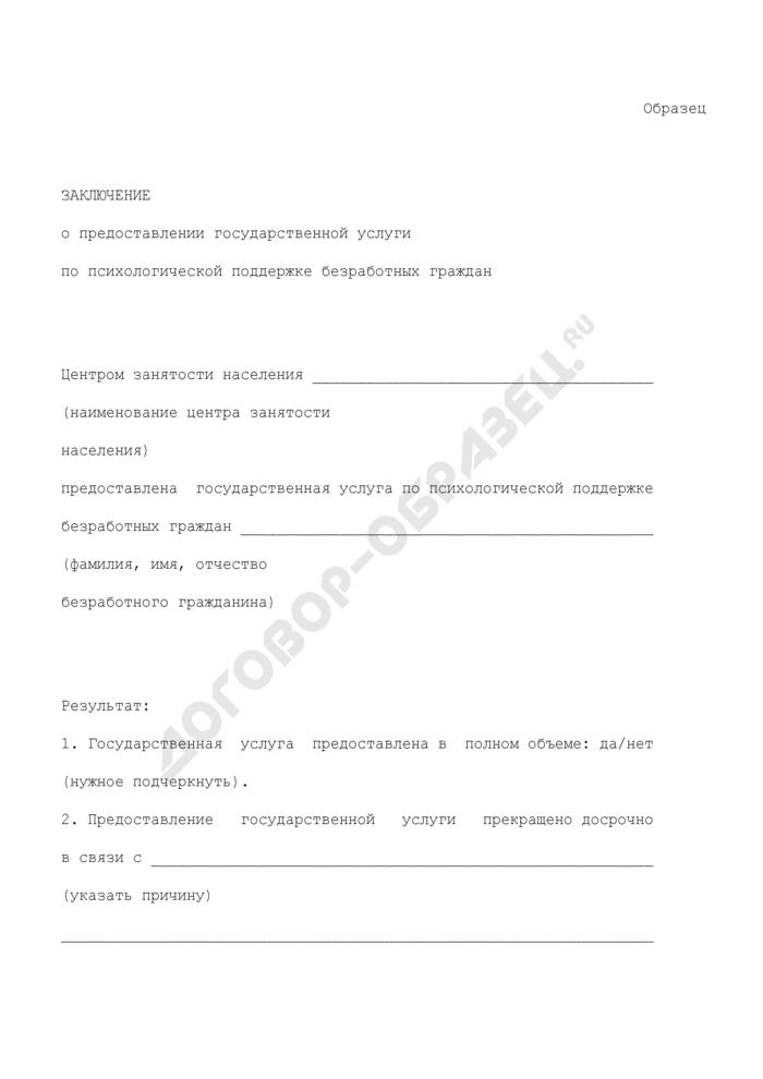 Заключение о предоставлении государственной услуги по психологической поддержке безработных граждан (образец). Страница 1