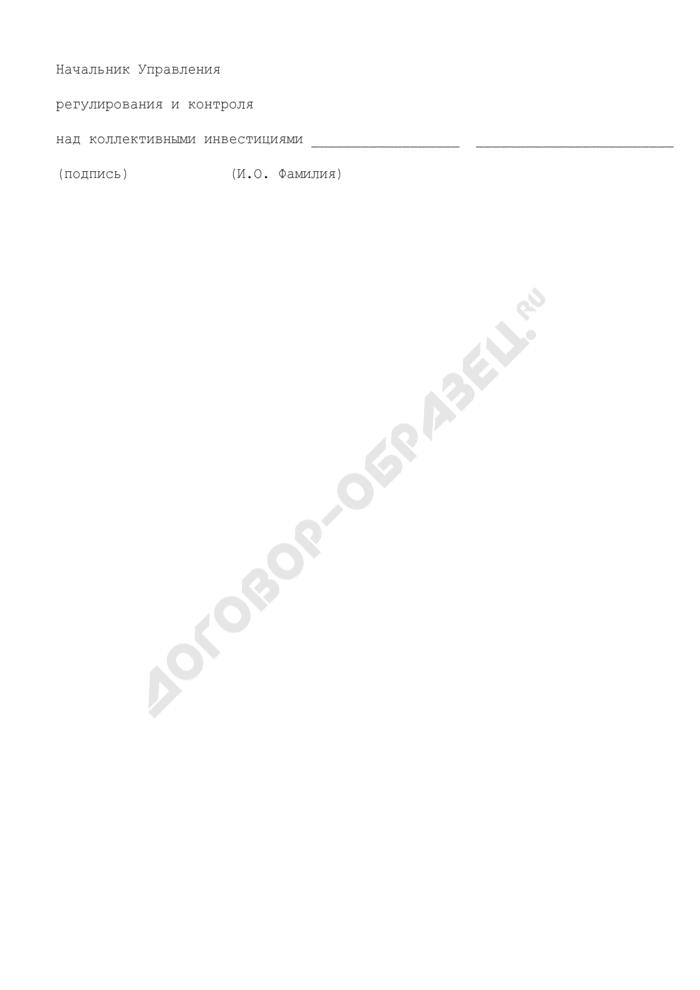 Заключение о присвоении регистрационного номера записи о кооперативе и включении сведений о нем в реестр жилищных накопительных кооперативов. Страница 2