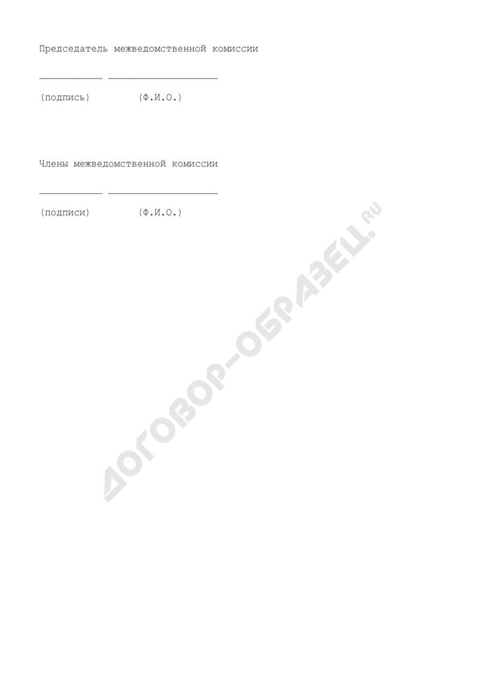 Заключение о признании жилого помещения пригодным (непригодным) для постоянного проживания в Егорьевском муниципальном районе Московской области. Страница 3