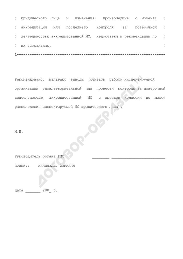 Заключение государственной метрологической службы по результатам оценки поверочной деятельности аккредитованной метрологической службы (рекомендуемая форма). Страница 2