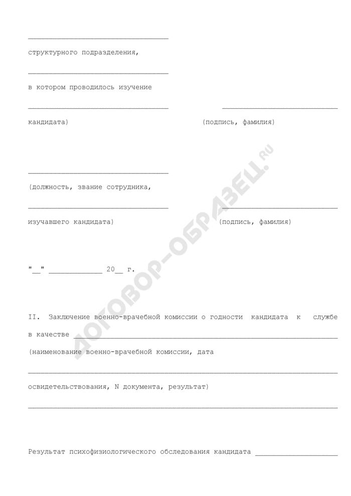 Заключение о приеме на службу в органы внутренних дел Российской Федерации. Страница 2