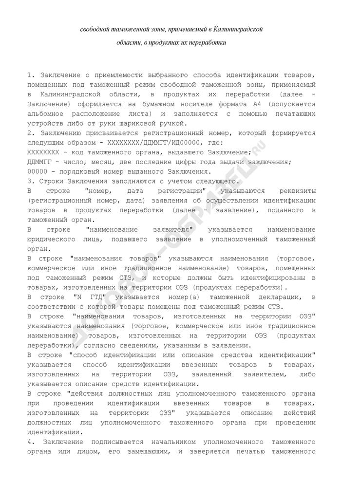 Заключение о приемлемости способа идентификации товаров, помещенных под таможенный режим свободной таможенной зоны, применяемый в Калининградской области, в продуктах их переработки (образец). Страница 3