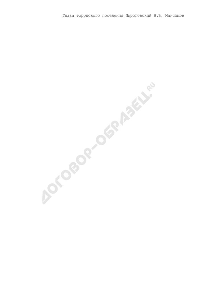 Заключение о расположении объекта недвижимого имущества на территории городского поселения Пироговский Московской области (для представления в орган, осуществляющий государственную регистрацию прав). Страница 2