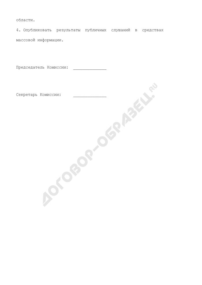 Заключение о результатах публичных слушаний по проекту планировки (межевания) территории города Королева Московской области. Страница 2